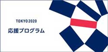 Image of the Tokyo 2020 support program logo