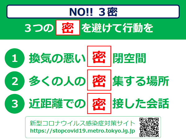 感染 爆発 東京