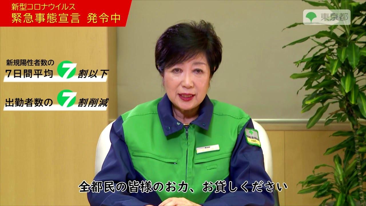 新規 数 都 者 東京 感染