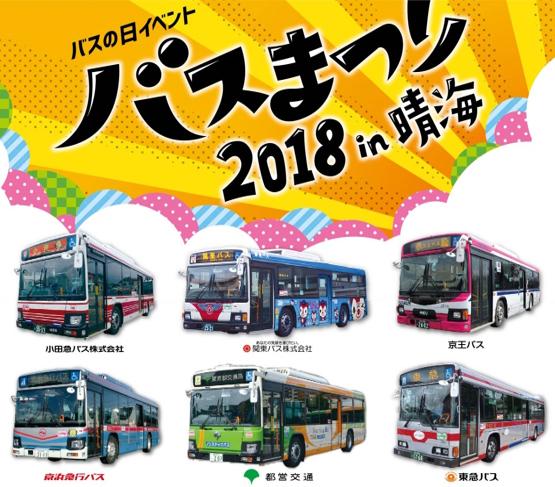 バスの日イベント バスまつり201...