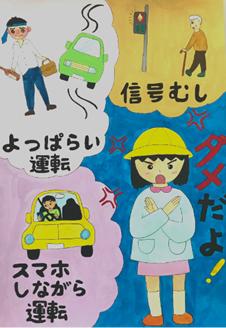 安全 一年生 交通 ポスター