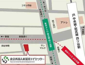東京外国人材採用センターの画像