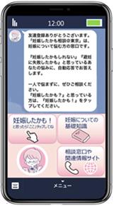 画面のイメージ画像